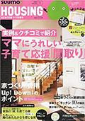 月刊ハウジング 2012年1月号