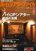 ホームシアターファイル vol.63