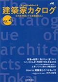 月刊ハウジング 2008年11月号
