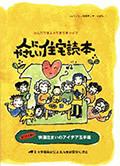 人にやさしい住宅読本 人にやさしい建築ディティール集 vol.2