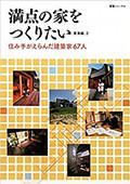 満点の家を作りたい 東海篇(2)