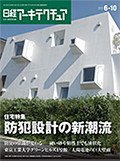日経アーキテクチュア 2012年6月10日号