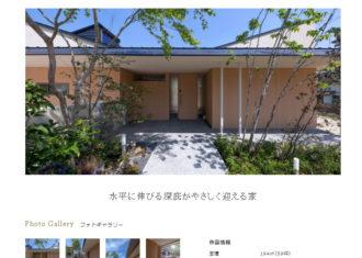 岡崎の水平庇の家をWORKSに追加しました。