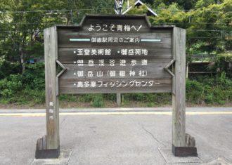 JR青梅線のこと、御嶽駅のこと