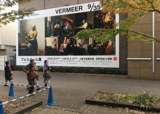 上野の森美術館のフェルメール展