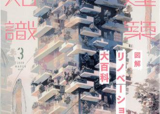 建築知識3月号「図解リノベーション大百科」に掲載さる