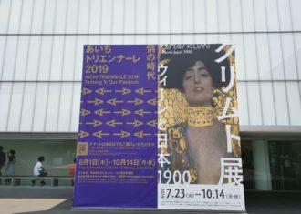 クリムト展を見る 豊田市美術館