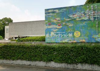 国立西洋美術館 松方コレクション展