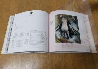 コートールド美術館展の素敵な図録