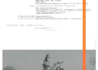 「ドラッカー・コレクション 珠玉の水墨画」展 2