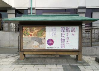 徳川美術館 「読み継がれた源氏物語」展
