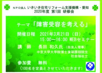 NPO いきいき住宅リフォーム支援機構・愛知 研修会お知らせ