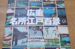 「広重 名所江戸百景」太田記念美術館監修