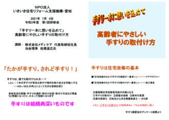 NPO法人 いきいき住宅リフォーム支援機構・愛知 総会と講演会のお知らせ