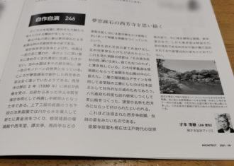 JIA機関紙Architect9月号への投稿「夢窓疎石の西芳寺を思い描く」